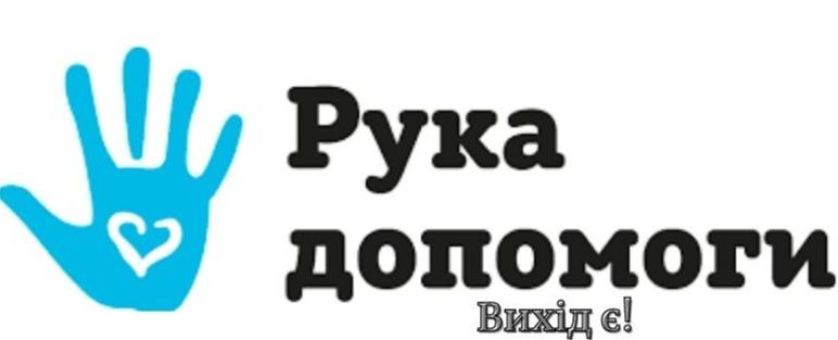Рука допомоги» повертається   Новини   Баштанська міська територіальна  громада